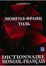 Монгол -Франц толь