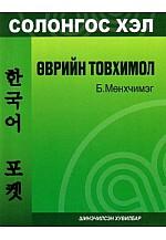 Солонгос хэл Өврийн товхимол
