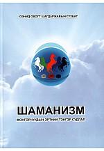 Шаманизм - Монголчуудын эртний тэнгэр  судлал