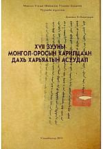 17-р зууны Монгол - Оросын харилцаан дахь харьяатын асуудал