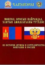 Монгол оросын найрамдал, хамтын ажиллагааны түүхээс