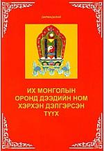 Их Монголын оронд дээдийн ном хэрхэн дэлгэрсэн түүх