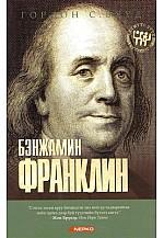 Бэнжамин Франклин