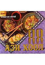 88 Ази хоол
