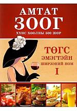 Төгс эмэгтэйн ширээний ном: Амтат зоог