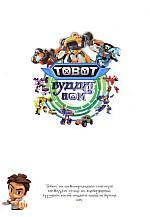 Tobot буддаг ном