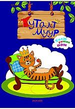 Гуталт муур - Үелж унших ном