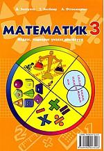 Монгол хэл, Математик -3 мэдлэг чадварыг үнэлэх дасгалууд