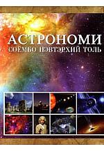 Астрономи - Соёмбо нэвтэрхий толь