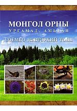 Монгол орны ургхмал амьтан  - Соёмбо нэвтэрхий толь