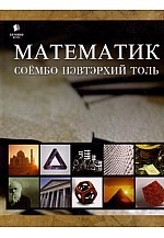Математик - Соёмбо нэвтэрхий толь