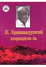 Ж. Кришнамуртитай хөөрөлдсөн нь