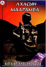 Лхасын Маарамба
