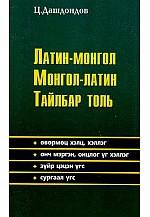 Латин-Монгол Монгол - Латин тайлбар толь