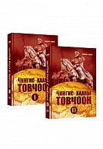 Чингис хааны товчоон 1, 2