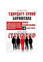 Удирдагч хүний баримтлах Жек Уэлчийн 4 зарчим