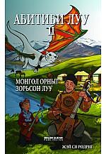 Абитиби Луу II - Монгол орныг зорьсон луу