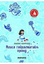 Алиса гайхамшгийн оронд