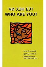 Чи хэн бэ?