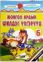 Монгол ардын шилдэг үлгэрүүд - 5