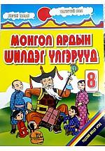 Монгол ардын шилдэг үлгэрүүд 8