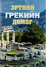Эртний Грекийн домог