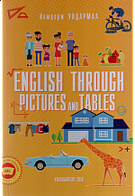 English through pictures and tables / Англи хэлний зурагт толь/