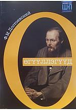 Ф.М.Достоевский Өгүүллэгүүд