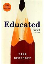 Educated : Боловсролд тэмүүлсэн дурсамж