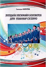 Хүүхдийн хөгжмийн боловсрол дуун ухаанаар гэгээрнэ
