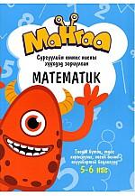 Мангаа: Математик (Тооны бүтэц, тоог харьцуулах логик болон өгүүлбэртэй бодлогууд)