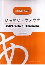 Хирагана Катакана