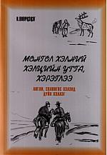 Монгол хэлний хэлцийн утга, хэрэглээ