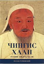 Чингис хаан түүний амьдрал ба өв