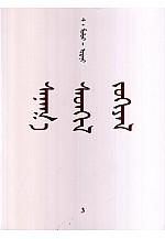 Санаа сэтгэл зохиол - 3 / Уйгаржин/
