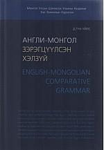 Англи Монгол зэрэгцүүлсэн хэл зүй