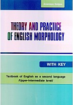 Theory and practice of english morphology