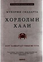 Хорлолын хаан