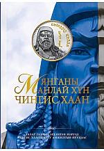 Мянганы манлай Чингис хаан