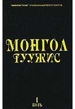 Монгол туужис 1