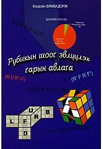 Рубикын шоог эвлүүлэх гарын авлага