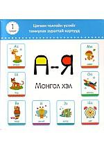 Монгол хэлний карт А-Я