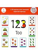 Тооны картууд 1 2 3