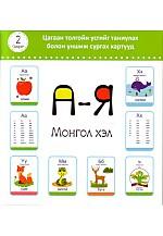 Монгол хэл зурагтай картууд А-Я