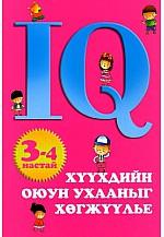 3-4 настай хүүхдийн оюун ухааныг хөгжүүлье