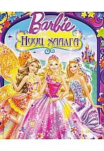 Barbie - Нууц хаалга