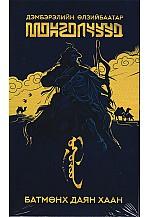 Монголчууд Батмөнх даян хаан сонсдог ном 3