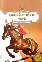 Дэлхийн хүүхдийн шилмэл зохиол - 96 : Хамгийн сайхан морь