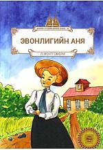 Дэлхийн хүүхдийн шилмэл зохиол - 90 : Эвонлигийн Аня
