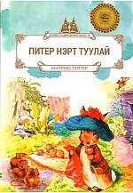 Дэлхийн хүүхдийн шилмэл зохиол - 88 : Питер нэрт туулай